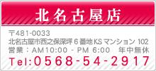 名古屋市の高価・買取 ベストフレンド北名古屋店 査定無料